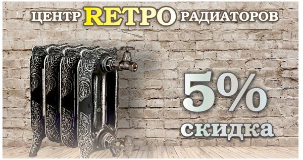 Центр RETRO радиаторов. Скидка 5%